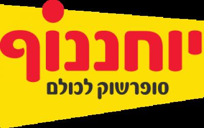 לוגו_יוחננוף